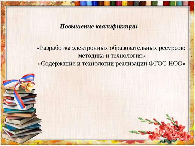 Повышение квалификации «Разработка электронных образовательных ресурсов: мето...