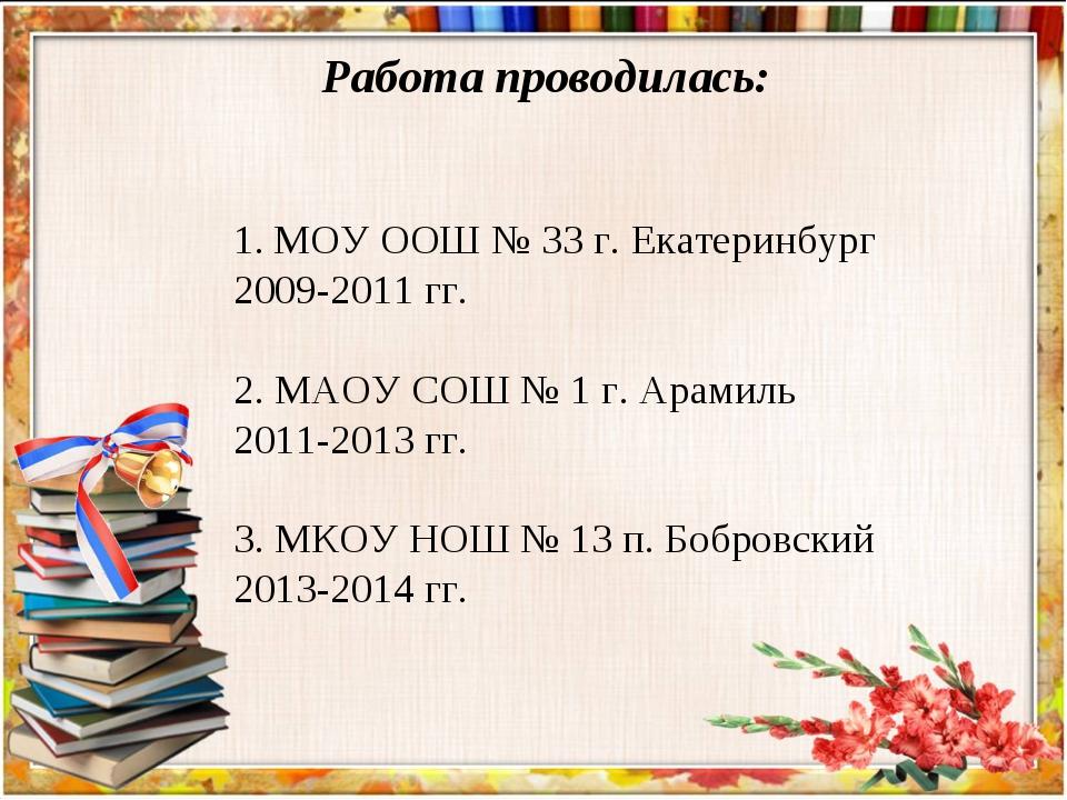 Работа проводилась: МОУ ООШ № 33 г. Екатеринбург 2009-2011 гг. 2. МАОУ СОШ №...