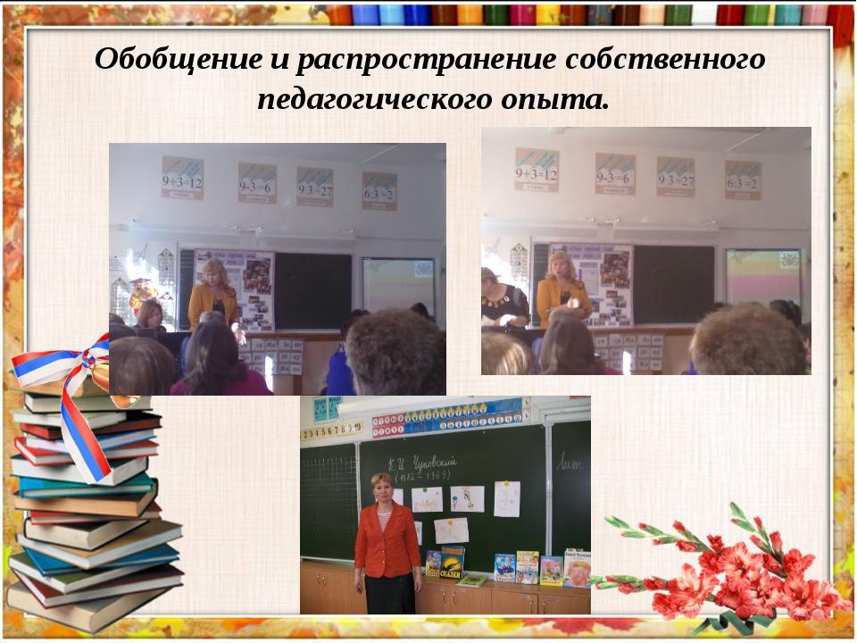 Обобщение и распространение собственного педагогического опыта.