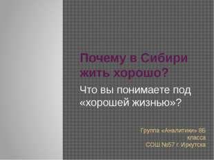 Почему в Сибири жить хорошо? Что вы понимаете под «хорошей жизнью»? Группа «А