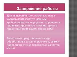 Завершение работы Для выяснения того, насколько наша Сибирь соответствует да