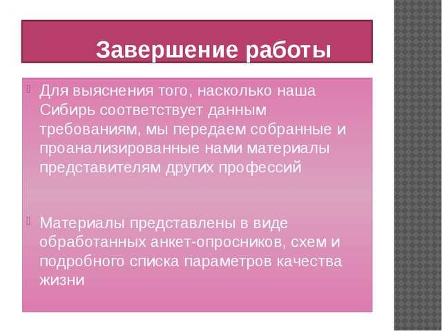 Завершение работы Для выяснения того, насколько наша Сибирь соответствует да...