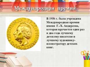 Международная премия В 1956 г. была учреждена Международная премия имени Г.-