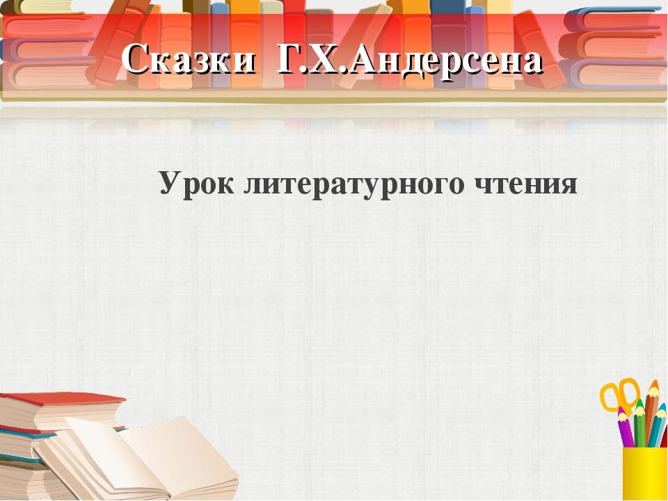 Сказки Г.Х.Андерсена Урок литературного чтения