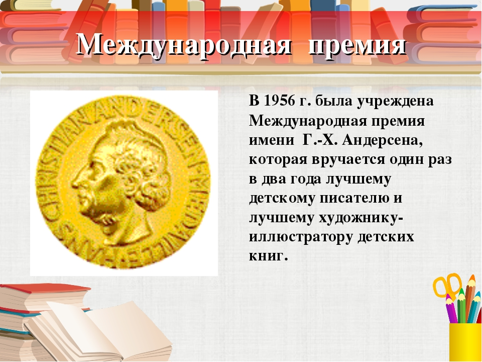 Международная премия В 1956 г. была учреждена Международная премия имени Г.-...
