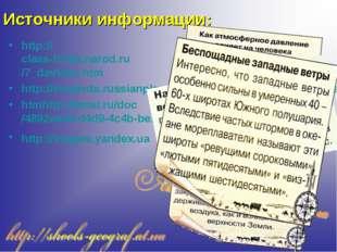 Источники информации: http://class-fizika.narod.ru/7_davlatm.htm http://stude