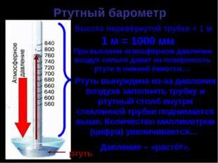 Ртутный барометр Высота перевёрнутой трубки = 1 м 1 м = 1000 мм При высоком а