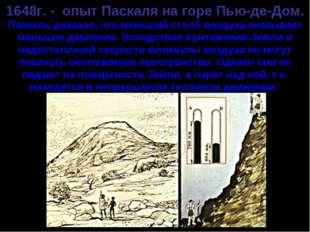 1648г. - опыт Паскаля на горе Пью-де-Дом. Паскаль доказал, что меньший столб