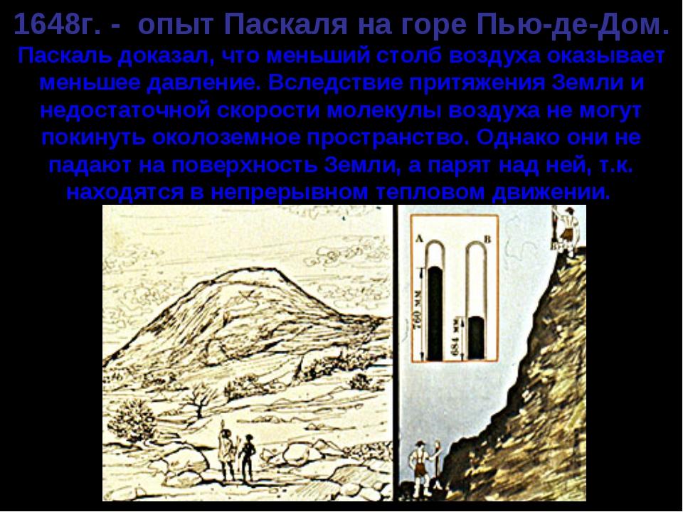1648г. - опыт Паскаля на горе Пью-де-Дом. Паскаль доказал, что меньший столб...