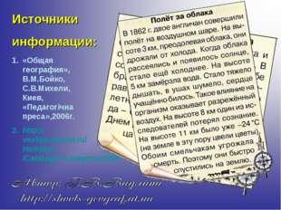 Источники информации: «Общая география», В.М.Бойко, С.В.Михели, Киев, «Педаго