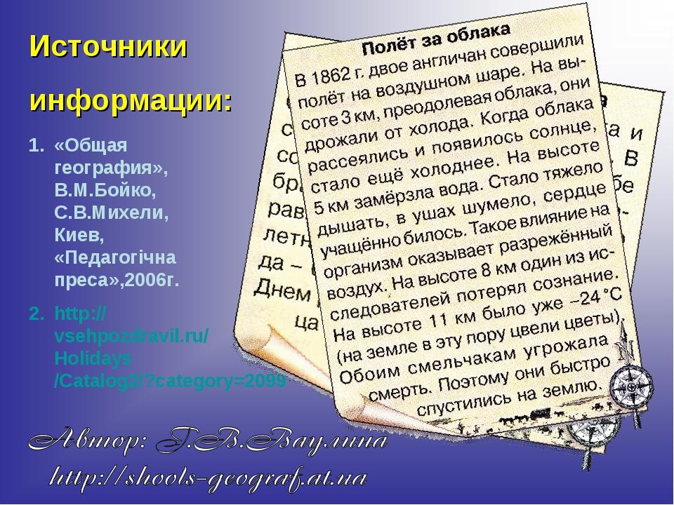 Источники информации: «Общая география», В.М.Бойко, С.В.Михели, Киев, «Педаго...