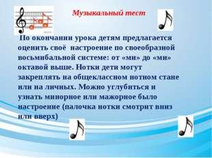 Музыкальный тест По окончании урока детям предлагается оценить своё настроени