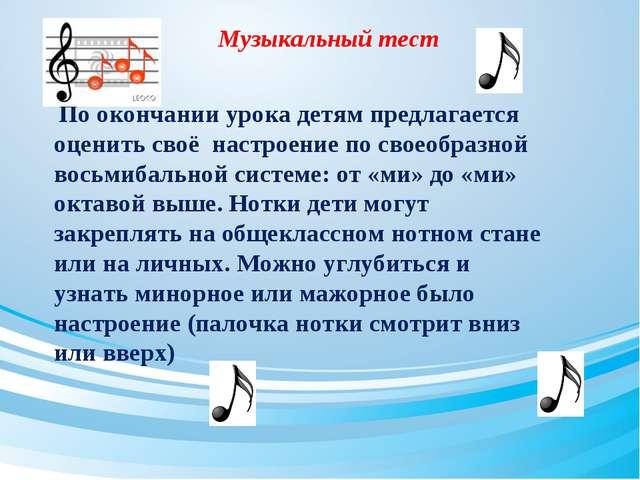 Музыкальный тест По окончании урока детям предлагается оценить своё настроени...