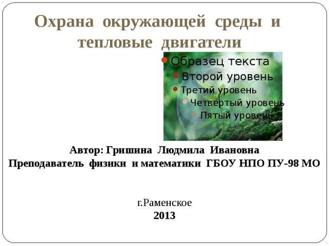 Охрана окружающей среды и тепловые двигатели Автор: Гришина Людмила Ивановна...