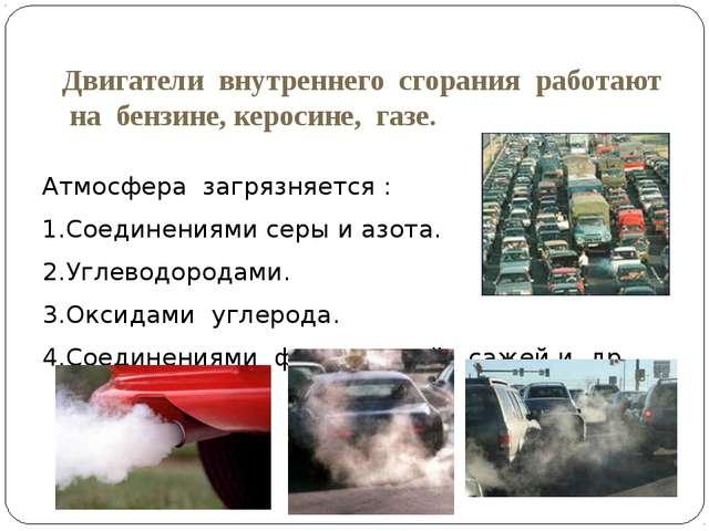 Двигатели внутреннего сгорания работают на бензине, керосине, газе. Атмосфера...