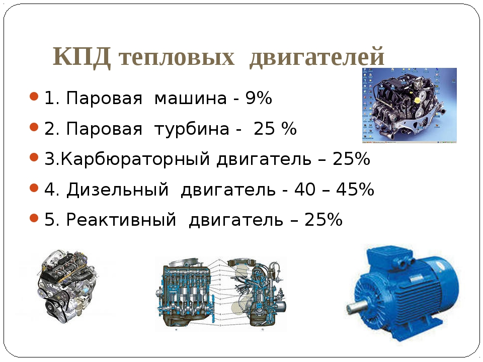 КПД тепловых двигателей 1. Паровая машина - 9% 2. Паровая турбина - 25 % 3.Ка...