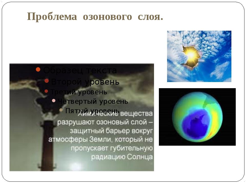 Проблема озонового слоя.
