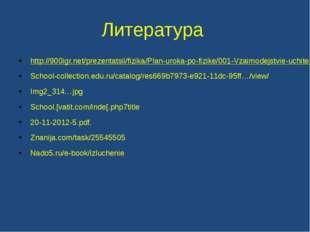Литература http://900igr.net/prezentatsii/fizika/Plan-uroka-po-fizike/001-Vza