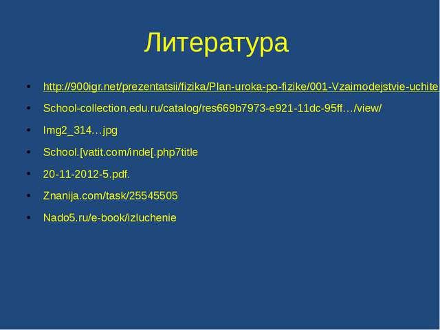 Литература http://900igr.net/prezentatsii/fizika/Plan-uroka-po-fizike/001-Vza...
