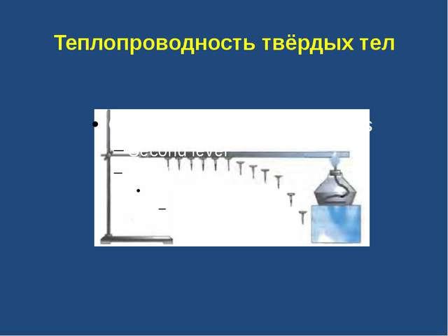 Теплопроводность твёрдых тел