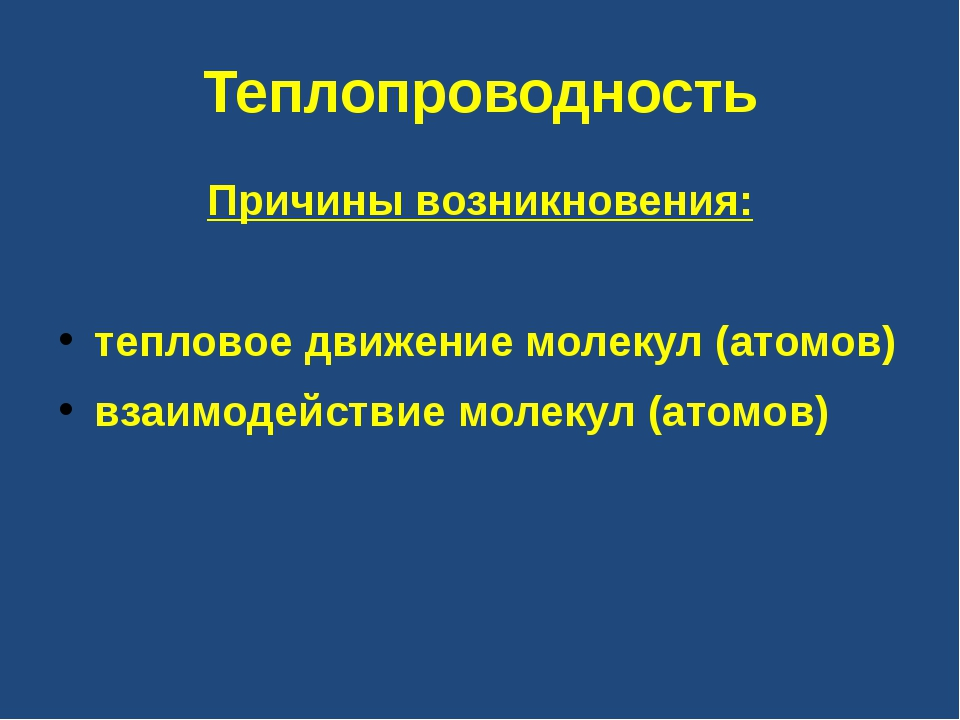 Теплопроводность Причины возникновения: тепловое движение молекул (атомов) вз...
