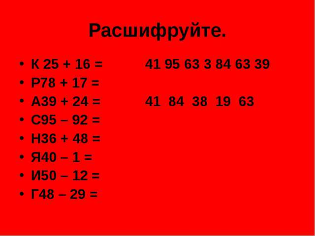 Расшифруйте. К 25 + 16 =41 95 63 3 84 63 39 Р78 + 17 = А39 + 24 =41 84 38...