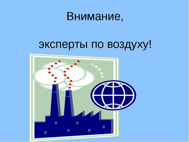 Внимание, эксперты по воздуху!