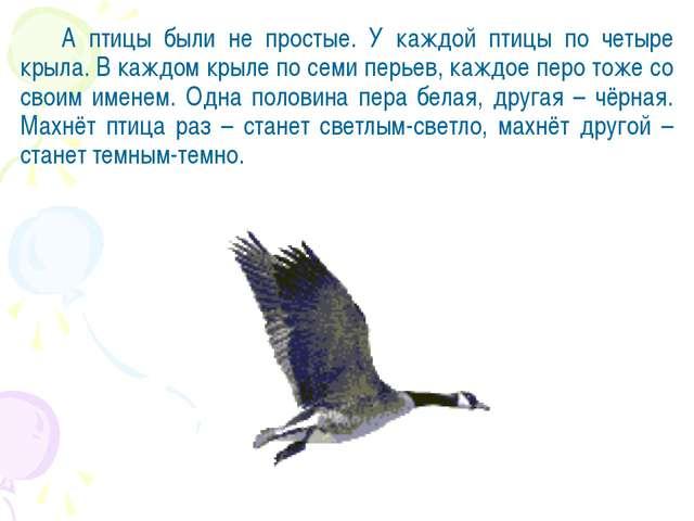 А птицы были не простые. У каждой птицы по четыре крыла. В каждом крыле по се...