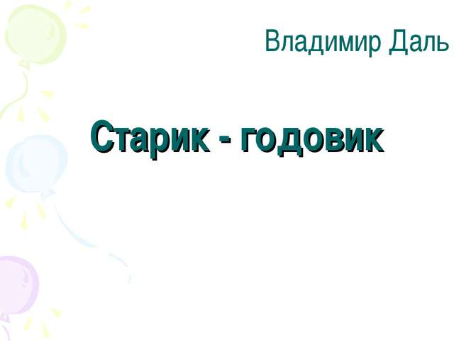 Владимир Даль Старик - годовик