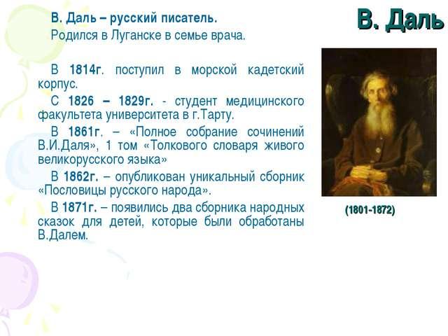 В. Даль В. Даль – русский писатель. Родился в Луганске в семье врача. В 1814г...