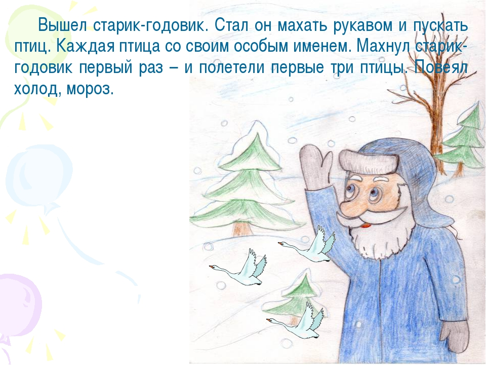 Иллюстрации к сказке старик годовик