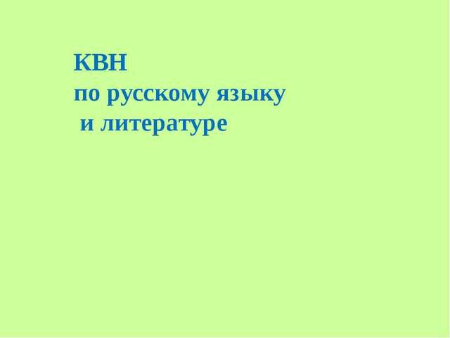 КВН по русскому языку и литературе
