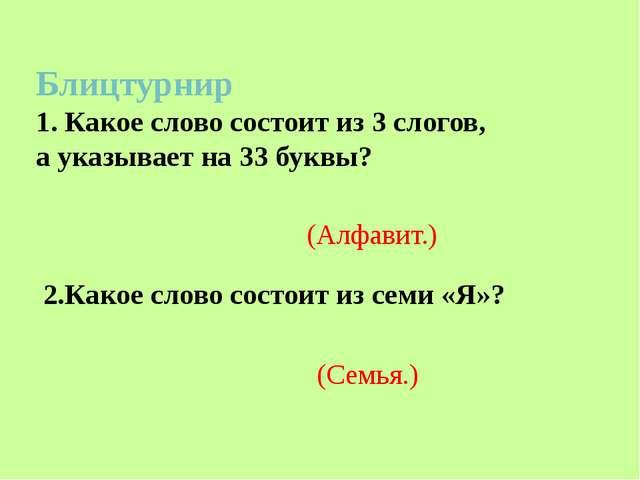 Блицтурнир 1. Какое слово состоит из 3 слогов, а указывает на 33 буквы? 2.Ка...