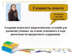 Создание психолого-педагогических условий для развития ученика на основе усво