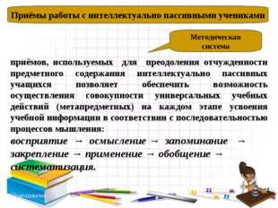 Приёмы работы с интеллектуально пассивными учениками Методическая система при