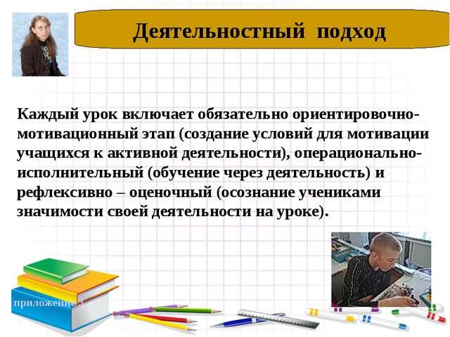 Деятельностный подход Каждый урок включает обязательно ориентировочно- мотива...