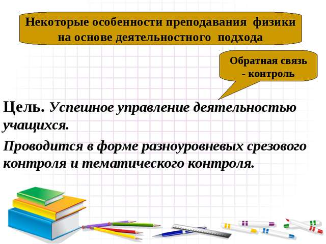 Цель. Успешное управление деятельностью учащихся. Проводится в форме разноуро...