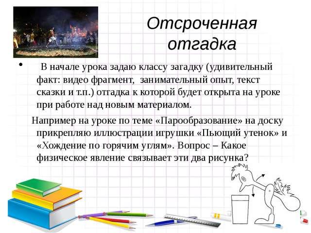 Отсроченная отгадка В начале урока задаю классу загадку (удивительный факт: в...