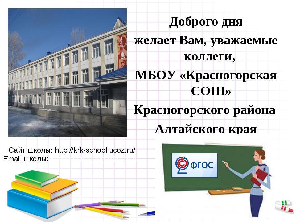 Доброго дня желает Вам, уважаемые коллеги, МБОУ «Красногорская СОШ» Красного...