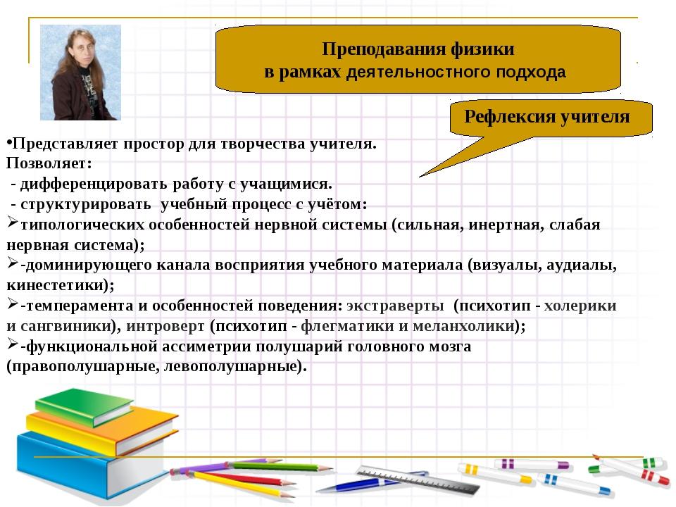 Представляет простор для творчества учителя. Позволяет: - дифференцировать ра...