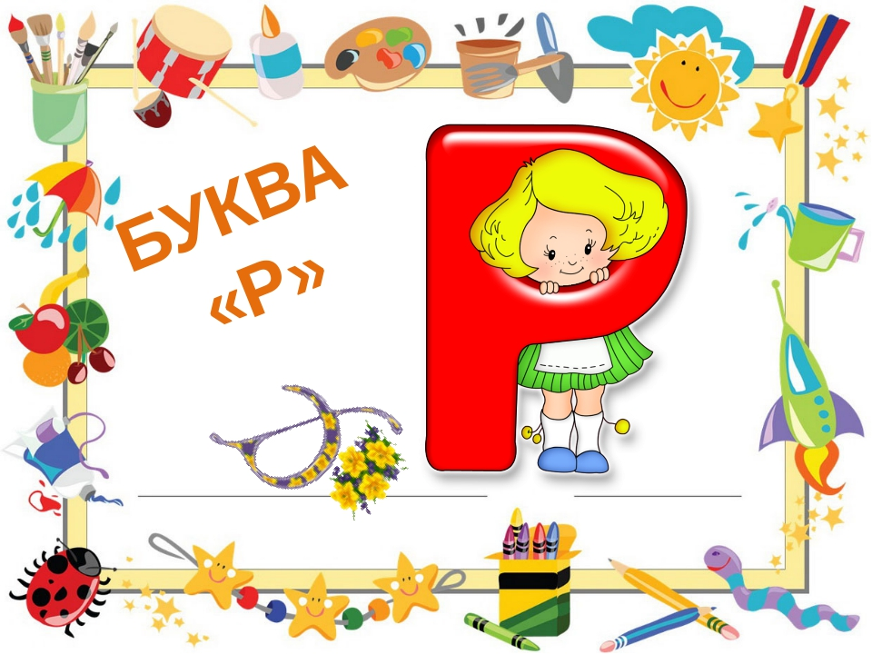 БУКВА «Р»