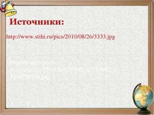http://www.stihi.ru/pics/2010/08/26/3333.jpg http://images03.olx- st.com/ui/5