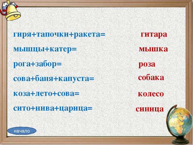 гиря+тапочки+ракета= мышцы+катер= рога+забор= сова+баня+капуста= коза+лето+со...