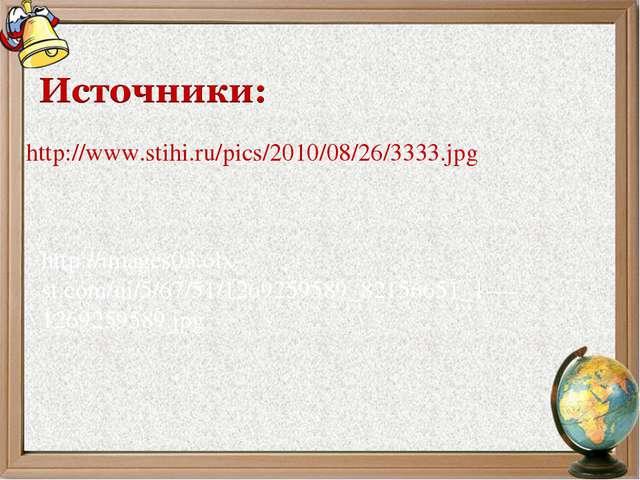 http://www.stihi.ru/pics/2010/08/26/3333.jpg http://images03.olx- st.com/ui/5...