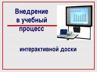 Внедрение в учебный процесс интерактивной доски