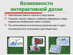 Возможности интерактивной доски Нарисованные заметки сохранять в виде данных.