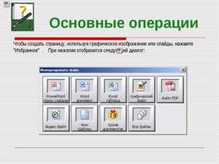 Основные операции Чтобы создать страницу, используя графическое изображение