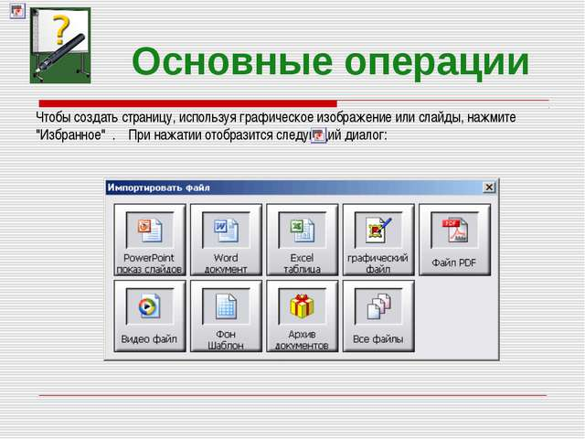 Основные операции Чтобы создать страницу, используя графическое изображение...
