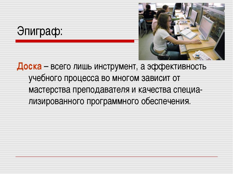 Эпиграф: Доска – всего лишь инструмент, а эффективность учебного процесса во...
