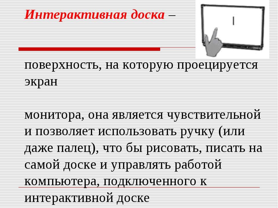 Интерактивная доска – поверхность, на которую проецируется экран монитора, он...